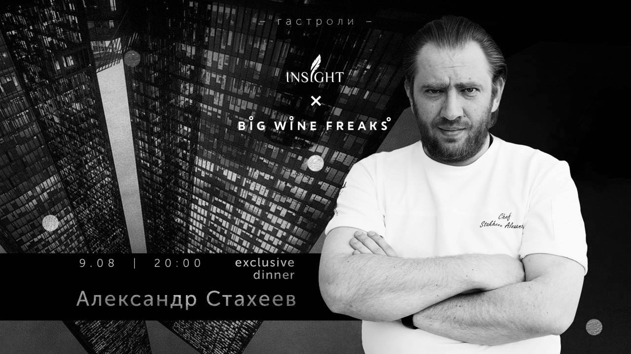 Гастроли Insight в Big Wine Freaks
