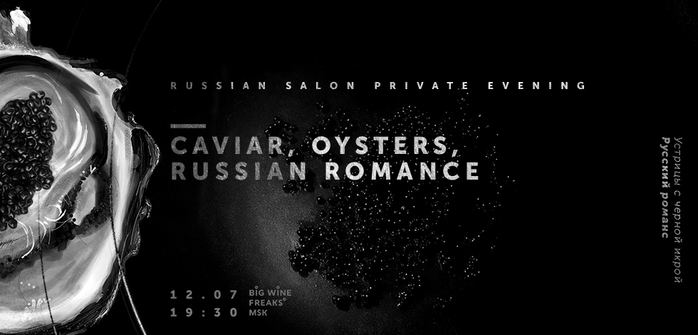 Russian Salon Private Evening